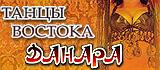 danara.com.ua