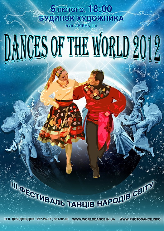 afisha-world-dance2012.jpg