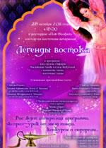 afisha_28-10-2011_legendy_vostoka.jpg