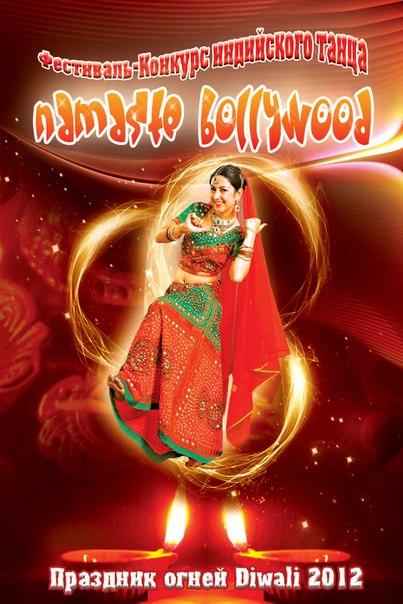 afisha_diwali_11-2012.jpg