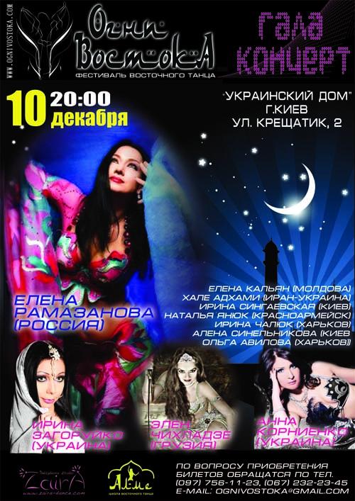 afisha_ogni_vostoka_2011.jpg