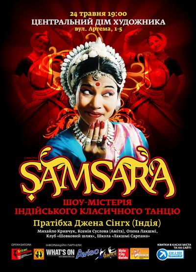 afisha_samsara_2011.jpg