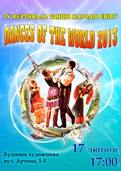 fest_dance_world_2013.jpg