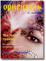 Журнал Ориенталь 1
