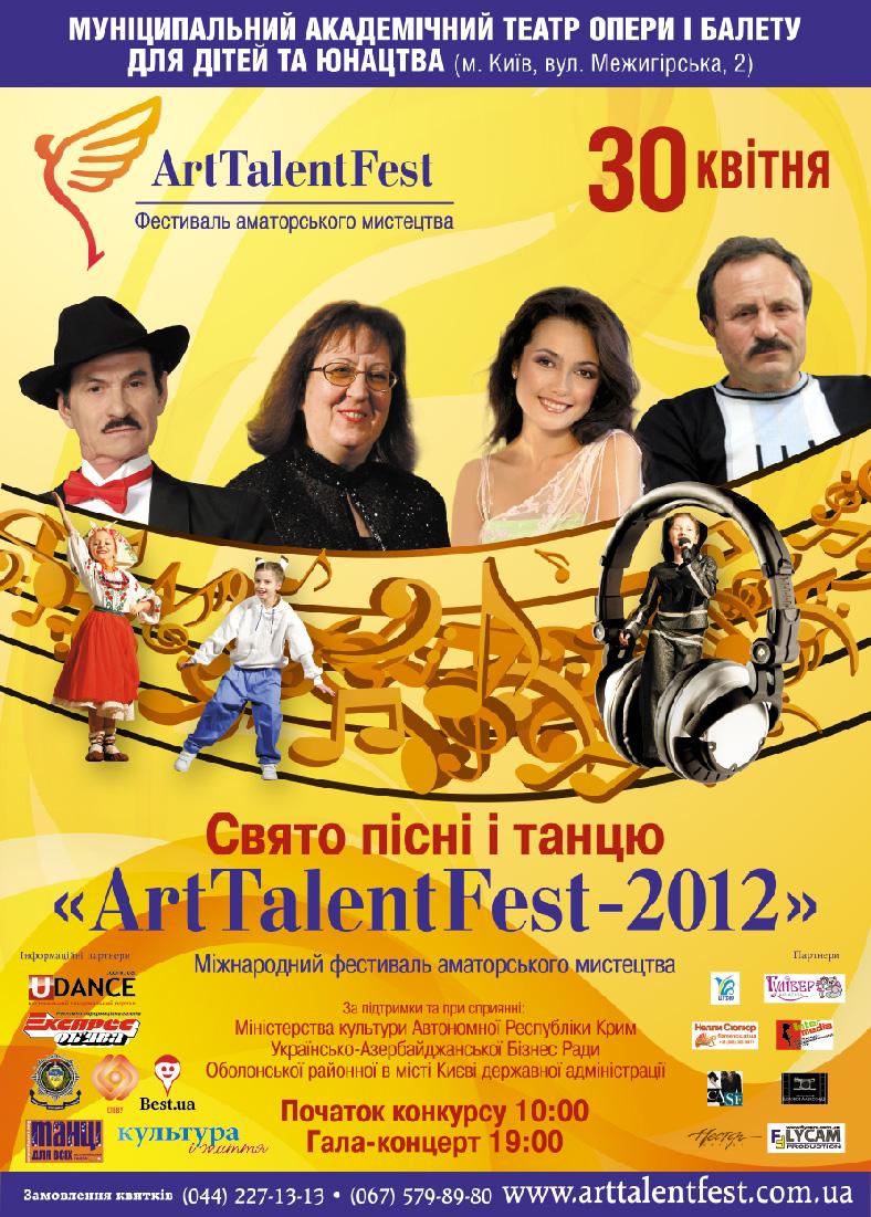 Iфестиваль аматорского искусства Art Talent Fest 2012