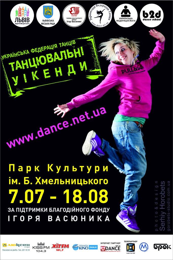 Танцевальные уикенды во Львове