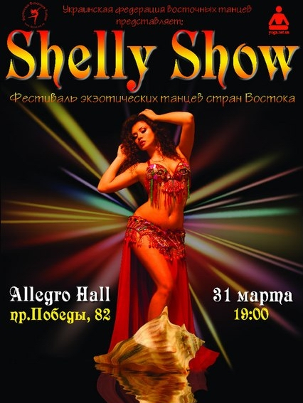 Shelly show 2012