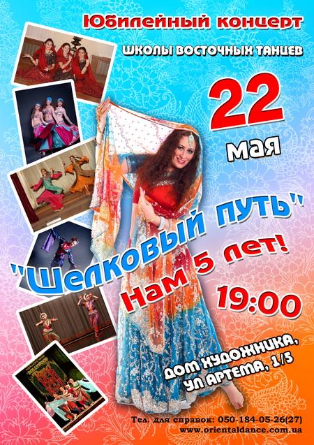 Юбилейный концерт Шелкового пути 2012