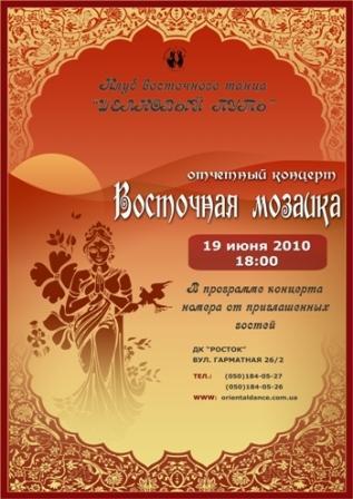 concertafisha2010_.jpg