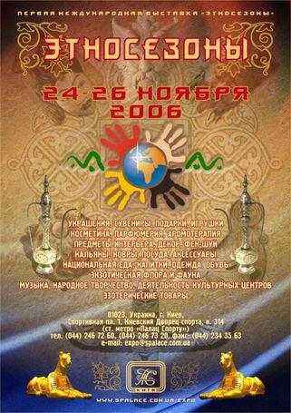 ethno2006.jpg