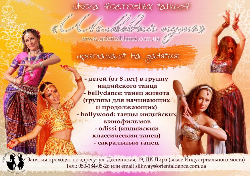 Наборы для начинающих на восточные танцы, индийские танцы