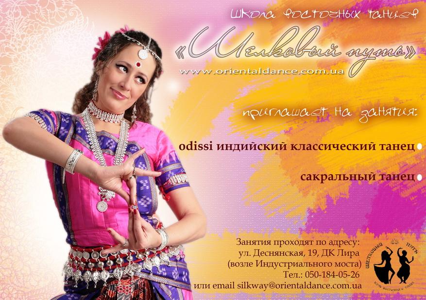 Набор на индийский танец Одисси