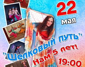Юбилейный гала-концерт Шелковый путь 5 лет