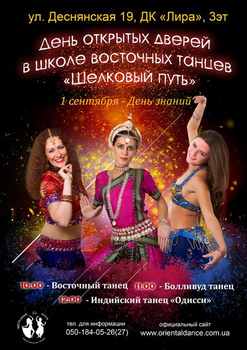 День открытых Дверей в школе танца Шелковый путь